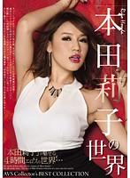 (avsw00039)[AVSW-039] 本田莉子の世界 ダウンロード