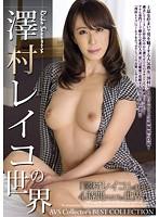(avsw00043)[AVSW-043] 澤村レイコの世界 ダウンロード