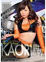 KAORIの世界 KAORI