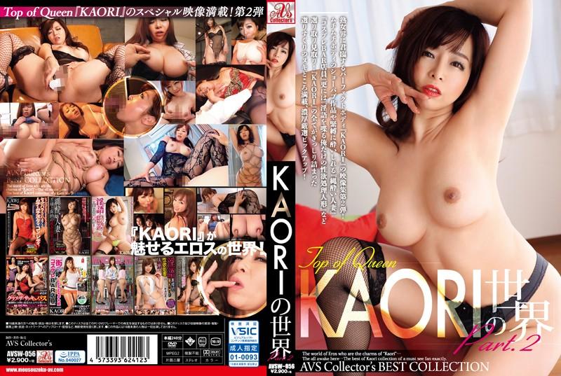 KAORIの世界 Part.2