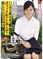 ハニカミ美少女がオフィス街のド真ん中で恥じらいSEX!!