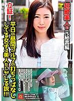 立証!!平日の昼間ゴルフの打ちっぱなししてる女子は美人だしヤレる説!!!超絶美人の元秘書編 栞菜#1