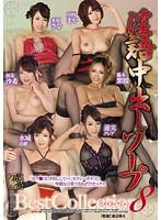 淫語中出しソープ Best Collection 8 ダウンロード