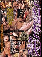 SM調教SEX8時間 ダウンロード