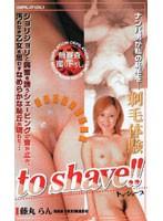 剃毛体験 to shave! 藤丸らん ダウンロード