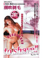 (ayr003)[AYR-003] 潮吹剃毛 to shave! 川浜理奈 ダウンロード