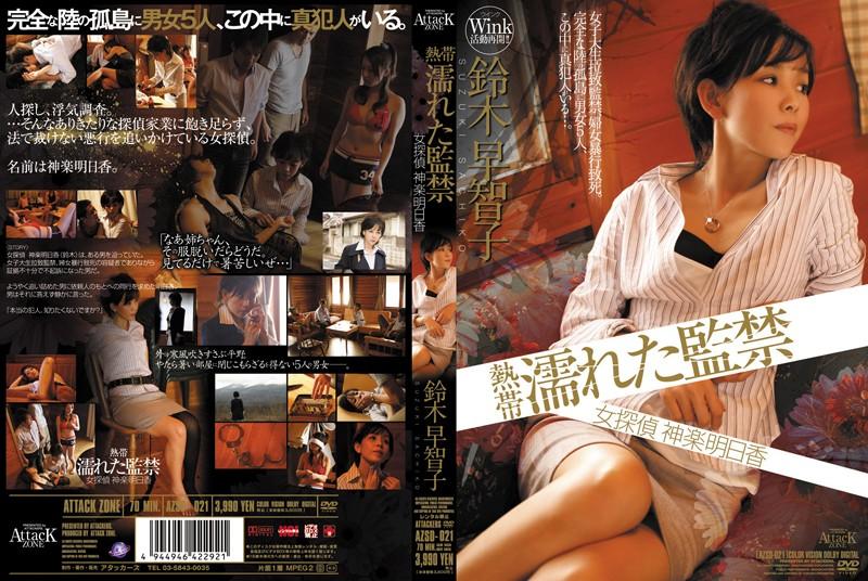 鈴木早智子(すずきさちこ)の写真