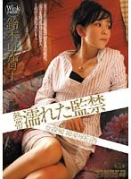 (azsd00021)[AZSD-021] 熱帯 濡れた監禁 女探偵 神楽明日香 鈴木早智子 ダウンロード