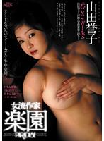 (azsd00022)[AZSD-022] 女流作家 楽園 山田誉子 ダウンロード