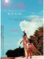 (azsd00048)[AZSD-048] 女王の島 第三章 女王の恋 高嶋ゆあ ダウンロード