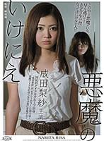 (azsd00051)[AZSD-051] 悪魔のいけにえ 成田梨紗 ダウンロード