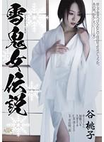 (azsd00056)[AZSD-056] 雪鬼女伝説 谷桃子 ダウンロード