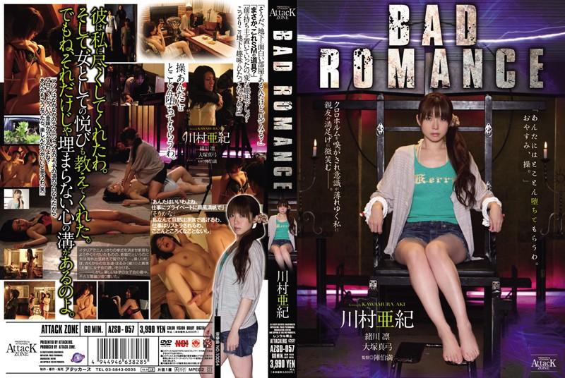 AZSD-057 BAD ROMANCE 川村亜紀