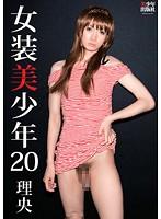 (b00033)[B-033] 女装美少年 20 ダウンロード