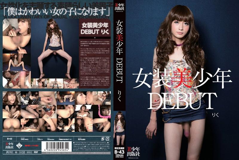 (b00043)[B-043] 女装美少年 DEBUT りく ダウンロード