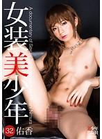女装美少年 32 佑香 ダウンロード