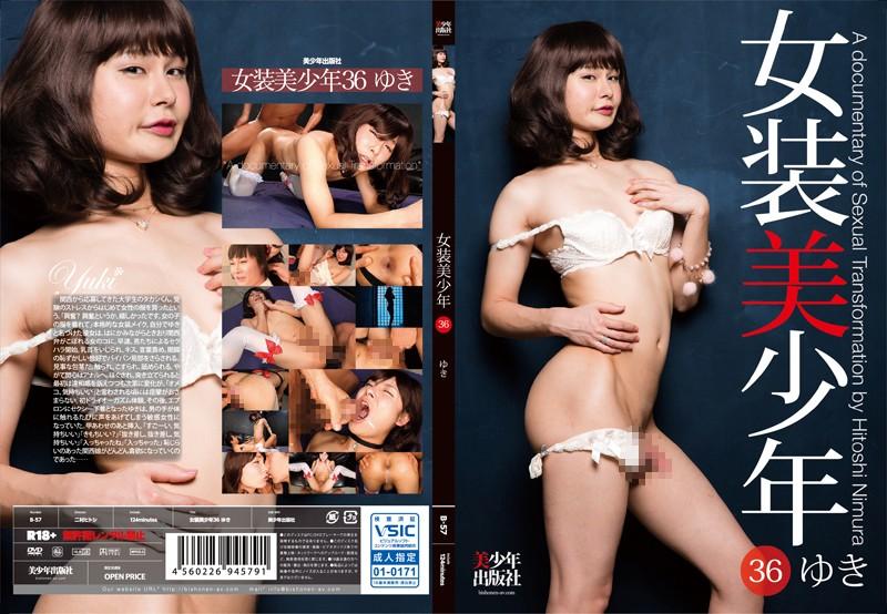 (b00057)[B-057] 女装美少年 36 ゆき ダウンロード