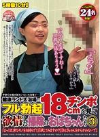 (baba00009)[BABA-009] 早朝のお客が誰もいない大浴場で…健康ランド大浴場でフル勃起18cmチンポを見て欲情した掃除のおばちゃんたち 3 「まっ!立派なモノをお持ちで!」「試してみますか?」「おばちゃんをからかわないで」 ダウンロード