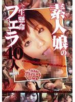 素人娘の一生懸命フェラ40人 vol.01 ダウンロード