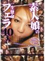素人娘の一生懸命フェラ40人 vol.02