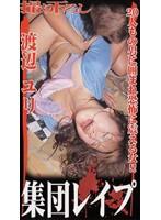 (baj006)[BAJ-006] 集団レイプ 渡辺ユリ ダウンロード