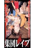 (baj008)[BAJ-008] 集団レイプ 杉本雅 ダウンロード