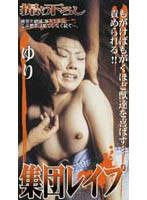 (baj014)[BAJ-014] 集団レイプ ゆり ダウンロード