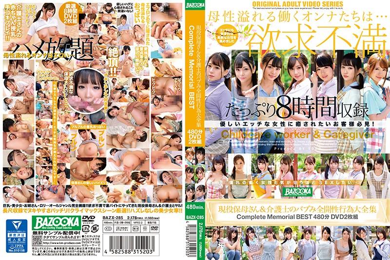 現役保母さん&介護士のバブみ全開性行為大全集Complete Memorial BEST480分DVD2枚組 パッケージ画像