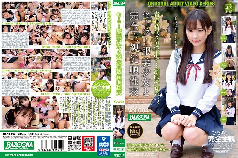 セーラー服美少女と完全主観従順性交 Vol.004 パッケージ画像