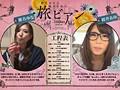 椎名ゆなと桜井あゆの旅ビアン 10