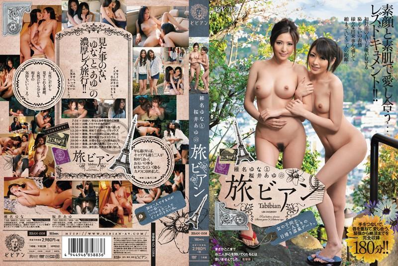 CENSORED BBAN-008 椎名ゆなと桜井あゆの旅ビアン, AV Censored