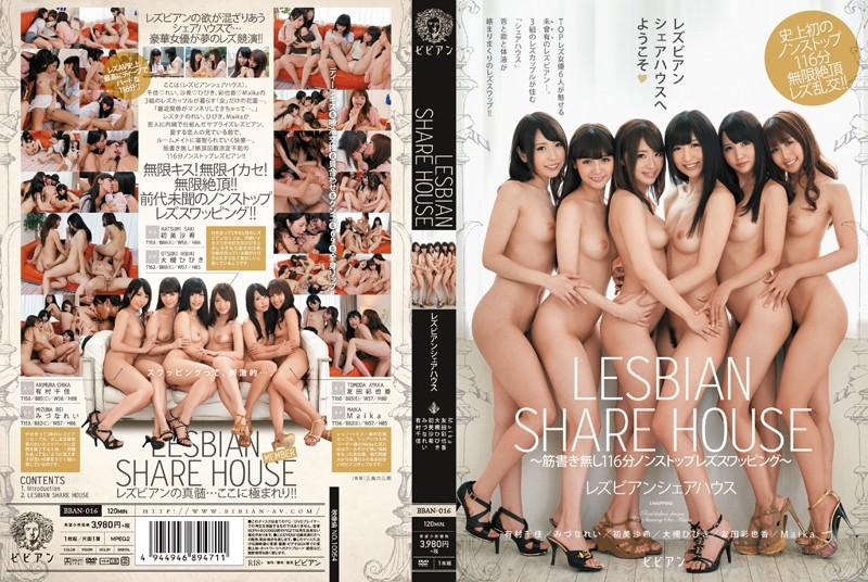 CENSORED [FHD]BBAN-016 レズビアンシェアハウス, AV Censored
