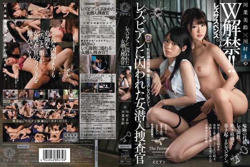 CENSORED [FHD]BBAN-017 レズビアンに囚われた女潜入捜査官 川菜美鈴 川村まや, AV Censored