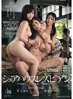 (bban00026)[BBAN-026] 女性限定シェアハウスレズビアン〜ドロ沼化していく三角関係、一つ屋根の下で…〜 事原みゆ 川上ゆう ダウンロード