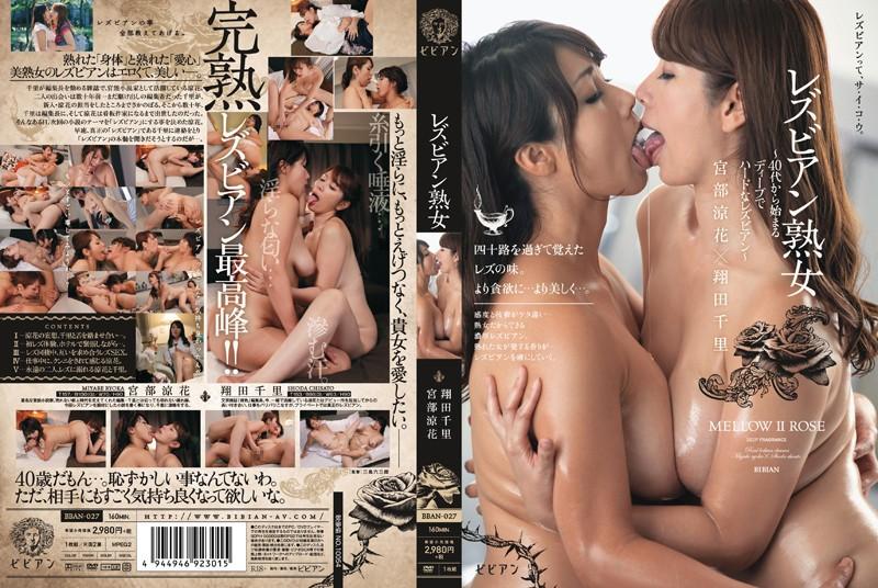 レズビアン熟女〜40代から始まるディープでハードなレズビアン〜 宮部涼花 翔田千里