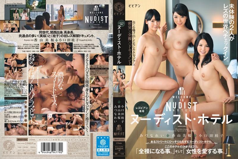 レズビアン専用 ヌーディスト・ホテル みづなれい 小口田桂子 香山美桜