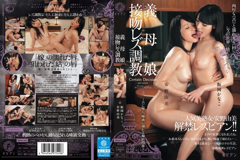 [BBAN-042] 義母娘 接吻レズ調教~舌に堕ち、唾液に溺れる嫁姑関係~ 安野由美 飯岡かなこ