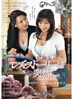 美熟女のレズ・ストーリーは突然に。 三浦恵理子 宮部涼花 ダウンロード