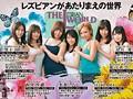 (bban00052)[BBAN-052] THE LESBIAN WORLD レズビアンがあたりまえの世界〜地球上には女だけ!子孫繁栄が望めなくなった女が性欲解消の為にレズSEXにドハマりしていく!〜 ダウンロード 10