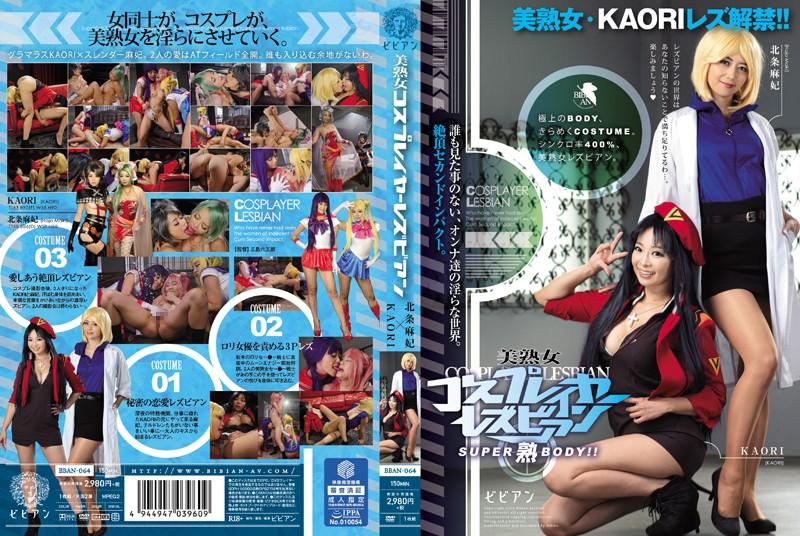スレンダーの熟女、KAORI出演のレズキス無料動画像。SUPER熟BODY!