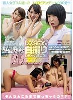(bban00068)[BBAN-068] リアル女友達3人組が仲良しデート後のレズSEXを自撮りしちゃいました!! ダウンロード
