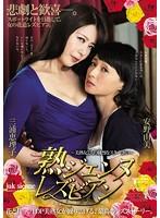 熟ジェンヌレズビアン〜美熟女2人の熾烈なスター争い〜 三浦恵理子 安野由美 ダウンロード