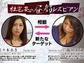 社宅妻の昼顔レズビアン 佐々木あき 篠田あゆみ 10