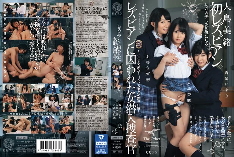 JK、大島美緒出演の3P無料美少女動画像。レズビアンに囚われた女潜入捜査官~ここまで来た…JKビジネスの新手口編~