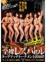 BIBIAN Presents 夢の全裸レズバトルタッグマッチトーナメント2016!!