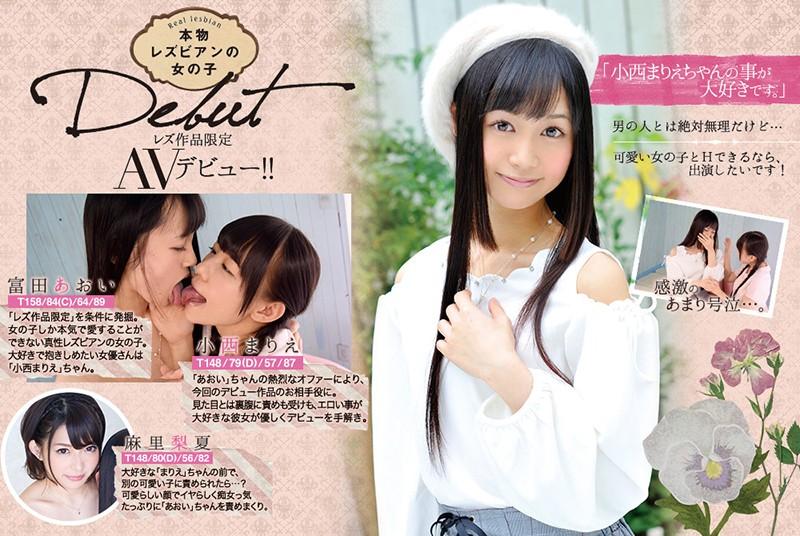 画像,女の子しか愛する事ができないズビアンの女の子 富田あおい (とみたあおい) デビュー 新人AV女優まとめ。