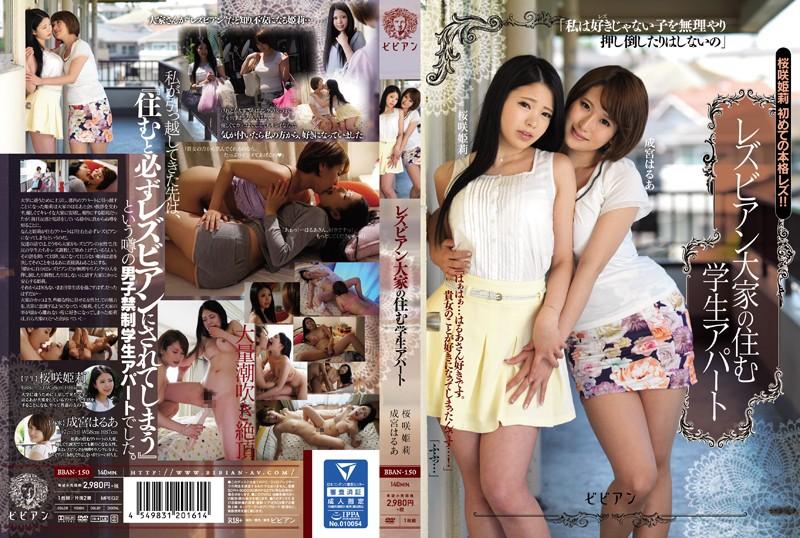 レズビアン大家の住む学生アパート 桜咲姫莉 成宮はるあ