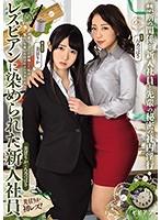 レズビアンに染められた新入社員美甘りか八乃つばさ【bban-239】