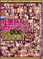 (bbfx001)[BBFX-001] 変態熟女の濃厚なセックス総集編8時間 ダウンロード