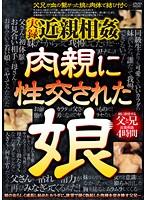 (bbfx00013)[BBFX-013] 実録近親相姦 肉親に性交された娘 ダウンロード